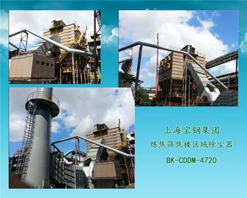 上海宝山钢铁集团炼焦楼区域除尘系统