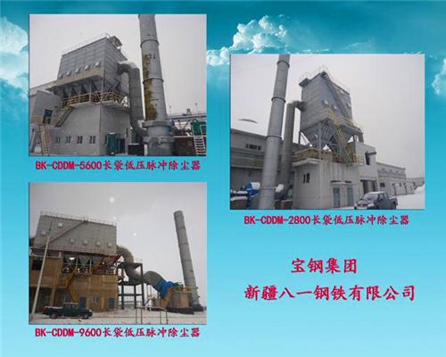 上海宝山钢铁集团部分除尘系统